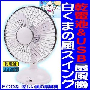 【電丸】乾電池&USB 2WAY電源の扇風機 白くまの風スイング - 拡大画像