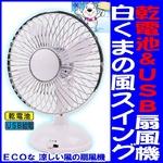 【電丸】乾電池&USB 2WAY電源の扇風機 白くまの風スイング