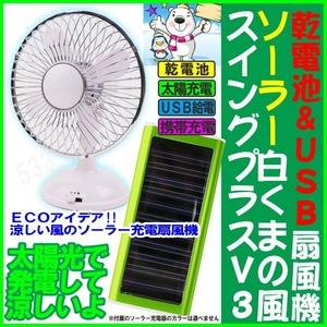 【電丸】乾電池&USB&ソーラー充電 3WAY電源の扇風機 白くまの風スイングプラスV3太陽光を使ってソーラー充電式扇風機 - 拡大画像