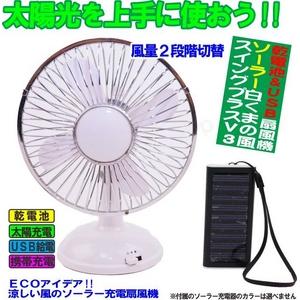 乾電池&USB&ソーラー充電 3WAY電源の卓上扇風機 白くまの風スイングプラスV3太陽光を使ってソーラー充電式扇風機