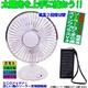 乾電池&USB&ソーラー充電 3WAY電源の扇風機 白くまの風スイングプラスV3太陽光を使ってソーラー充電式扇風機 写真2