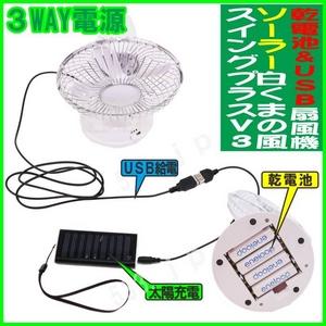【電丸】乾電池&USB&ソーラー充電 3WAY電源の扇風機 白くまの ...
