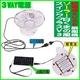 乾電池&USB&ソーラー充電 3WAY電源の扇風機 白くまの風スイングプラスV3太陽光を使ってソーラー充電式扇風機 写真6