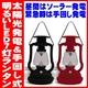 【電丸】バッテリー内蔵型 ソーラー発電&手動発電機能! おしゃれな防災LEDランタン明るい7灯ライト(ブラック)