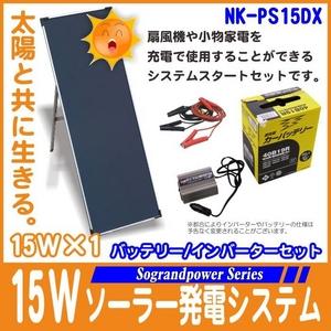 【電丸】15Wソーラー発電システムバッテリー/150Wインバーターセット【NK-PS15DX】 太陽光発電でECO【Sograndpower Series】 - 拡大画像