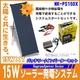 【電丸】15Wソーラー発電システムバッテリー/150Wインバーターセット【NK-PS15DX】 太陽光発電でECO【Sograndpower Series】