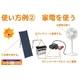 【電丸】15Wソーラー発電システムバッテリー/150Wインバーターセット【NK-PS15DX】 太陽光発電でECO【Sograndpower Series】 - 縮小画像4