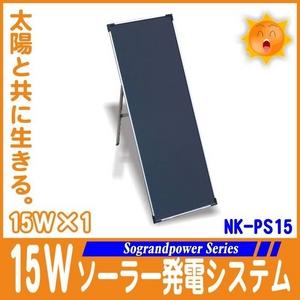 【電丸】15Wソーラー発電システム【NK-PS15】 太陽光発電でECO【Sograndpower Series】 - 拡大画像