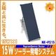 【電丸】15Wソーラー発電システム【NK-PS15】 太陽光発電でECO【Sograndpower Series】 - 縮小画像1