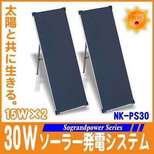 【電丸】30Wソーラー発電システム【NK-PS30】 太陽光発電でECO【Sograndpower Series】 - 拡大画像