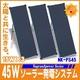 【電丸】45Wソーラー発電システム【NK-PS45】 太陽光発電でECO【Sograndpower Series】 - 縮小画像1