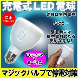 【電丸】懐中電灯にもなる充電式LED電球マジックバルブ【昼白色】※40W相当(消費電力4W※口金E26/E27) - 拡大画像