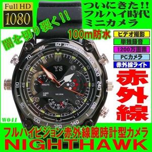 【W041】ナイトホーク 赤外線腕時計型カメラ 1200万画素 フルハイビジョン
