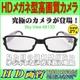 【電丸】HDメガネ型高画質カメラ【sky view 6813D】