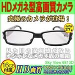 【電丸】【microSD16GB付属】HDメガネ型高画質カメラ【sky view 6813D】