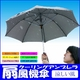 【電丸】UVカット扇風機傘クーリングアンブレラ涼しい風(日傘/雨傘兼用)★TVで紹介 - 縮小画像1