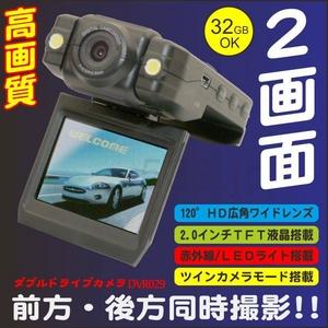 【電丸】高画質ダブルドライブ車載カメラ【DVR029】 - 拡大画像