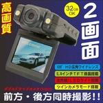 【電丸】高画質ダブルドライブ車載カメラ【DVR029】