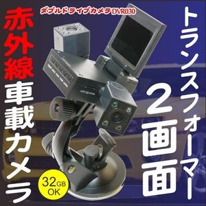 【電丸】高画質ダブルドライブ車載カメラ トランスフォーマー【DVR030】 - 拡大画像