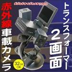 【電丸】高画質ダブルドライブ車載カメラ トランスフォーマー【DVR030】