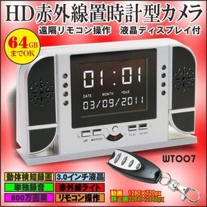 【電丸】HD赤外線置時計カメラ【WT007】赤外線/3.0インチ液晶搭載/音声検知録画/動体検知録画/録音/写真/PCカメラ  - 拡大画像