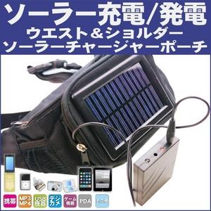 ウエスト&ショルダーソーラーチャージャーマルチポーチ 電池内蔵で手軽に使える携帯充電器ポーチ 太陽光による充電/発電 - 拡大画像