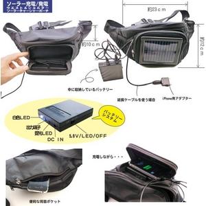 ウエスト&ショルダー ソーラーチャージャーマルチポーチ 電池内蔵で手軽に使える携帯充電器ポーチ 太陽光による充電/発電