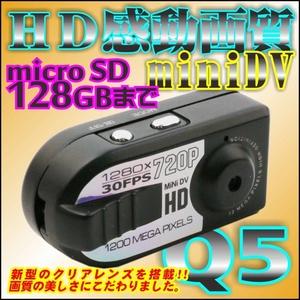 夜間撮影可能!miniDVカメラ【Q5】 HD画質1200万画素