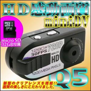 【電丸】【microSD32GB付属】HD感動画質1200万画素miniDVカメラ【Q5】夜間撮影/動体検知録画/録音/写真/PCカメラ/AV出力機能 - 拡大画像
