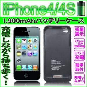 【電池ケース】iPhone4/4S専用1900mAhバッテリーケース
