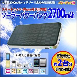 ソーラーパワーバンク2700mAh 電池内蔵で手軽に使える携帯充電器 iPhone/スマートフォンの緊急充電に - 拡大画像