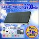 ソーラーパワーバンク2700mAh 電池内蔵で手軽に使える携帯充電器 iPhone/スマートフォンの緊急充電に - 縮小画像1