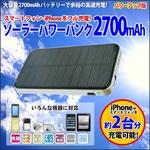 ソーラーパワーバンク2700mAh 電池内蔵で手軽に使える携帯充電器 iPhone/スマートフォンの緊急充電に