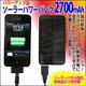 ソーラーパワーバンク2700mAh 電池内蔵で手軽に使える携帯充電器 iPhone/スマートフォンの緊急充電に - 縮小画像2
