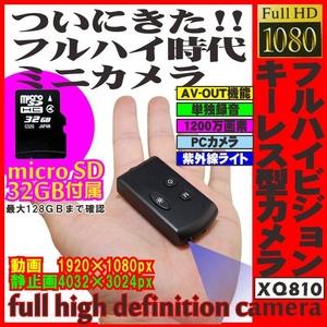 【電丸】【小型カメラ】フルハイビジョン キーレス型カメラ XQ810 32GB 1920×1080px 【+microSD32GB付】 - 拡大画像