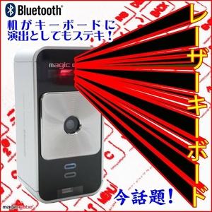 【電丸】最新型レーザーキーボードMagic Cube Bluetooth(R)搭載 - 拡大画像