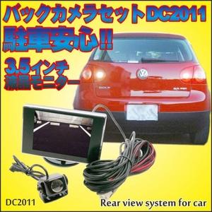 駐車安心!バックカメラセットDC2011 車載3.5インチ オンダッシュ液晶モニター