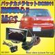 駐車安心!バックカメラセットDC2011車載3.5インチオンダッシュ液晶モニター