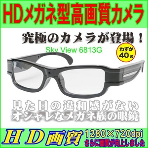 HDメガネ型高画質カメラ【sky view 6813G】 ロードレーサーに最高のシーンを - 拡大画像