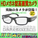 HDメガネ型高画質カメラ【sky view 6813G】 ロードレーサーに最高のシーンを - 縮小画像1