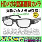 HDメガネ型高画質カメラ【sky view 6813G】 ロードレーサーに最高のシーンを