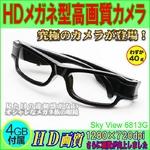 HDメガネ型高画質カメラ【sky view 6813G】 【4GBmicroSDつき】 ロードレーサーに最高のシーンを