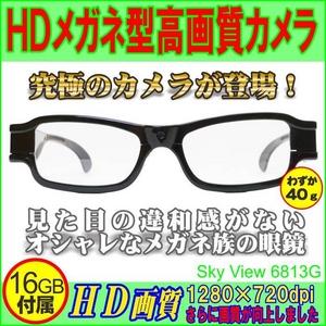 HDメガネ型高画質カメラ【sky view 6813G】 【16GBmicroSDつき】 ロードレーサーに最高のシーンを - 拡大画像
