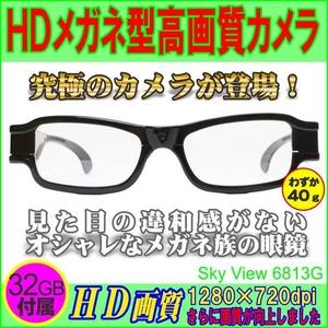 HDメガネ型高画質カメラ【sky view 6813G】 【32GBmicroSDつき】 ロードレーサーに最高のシーンを - 拡大画像