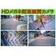 HDメガネ型高画質カメラ【sky view 6813G】 【32GBmicroSDつき】 ロードレーサーに最高のシーンを - 縮小画像5