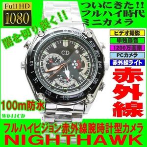 【電丸】1200万画素!防水100m fullHD画質フルハイビジョン赤外線腕時計型カメラ【W041CD】ナイトホーク - 拡大画像