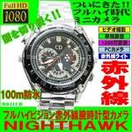【電丸】1200万画素!防水100m fullHD画質フルハイビジョン赤外線腕時計型カメラ【W041CD】ナイトホーク