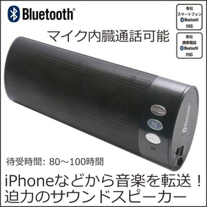 トーキングBluetoothスピーカー【スーパーバス】ブルートゥース iPhoneスマートフォンに - 拡大画像
