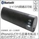 トーキングBluetoothスピーカー【スーパーバス】ブルートゥース iPhoneスマートフォンに - 縮小画像1