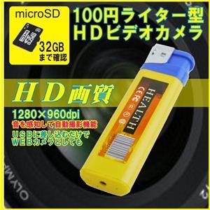 【電丸】【小型カメラ】100円ライター型ビデオカメラ microSDタイプ (HD画質 1280×960dpi 30FPS)【microSD16GB付】 - 拡大画像